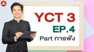 เรียนภาษาจีนสำหรับเด็ก YCT 3 EP.4 Part การฟัง