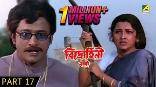 Bidrohini Naari   বিদ্রোহিনী নারী   Bengali Movie - 17/17