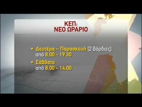 ΚΕΠ | Αλλαγή ωραρίου λειτουργίας | 15/02/2020 | ΕΡΤ
