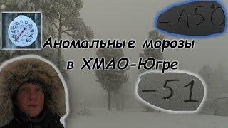 Аномальные морозы в ХМАО-Югре, Сургут (-51), Зима 2016-2017