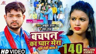 HD VIDEO | बचपन का प्यार मेरा भूल नहीं जाना रे | Ankush Raja, Neha Raj | Bhojpuri Hit Song 2021