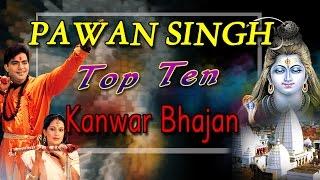 Pawan Singh Top 10 Kanwar Bhajans I Full Mp3 Gana Juke Box