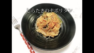宝塚受験生のダイエットレシピ〜しらたきのナポリタン〜のサムネイル