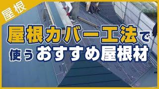 屋根カバー工法でつかうおすすめ屋根材