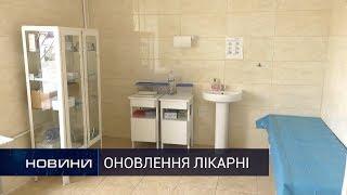 Гідні умови: капітальний ремонт у Летичівській районній лікарні