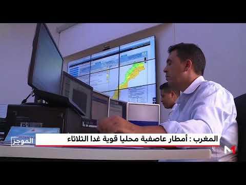 العرب اليوم - أمطار عاصفية قوية في العديد من المناطق المغربية الثلاثاء