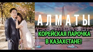 КОРЕЙСКАЯ ПАРОЧКА В КАЗАХСТАНЕ!