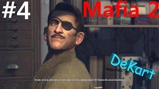 Прохождение Mafia2 Одноглазый #4