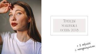ТРЕНДЫ МАКИЯЖА ОСЕНЬ 2018 + 3 Образа по ТЕНДЕНЦИЯМ | KateLi0n