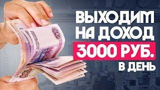 Как заработать деньги школьнику в интернете на проекте BONUSA.PRO