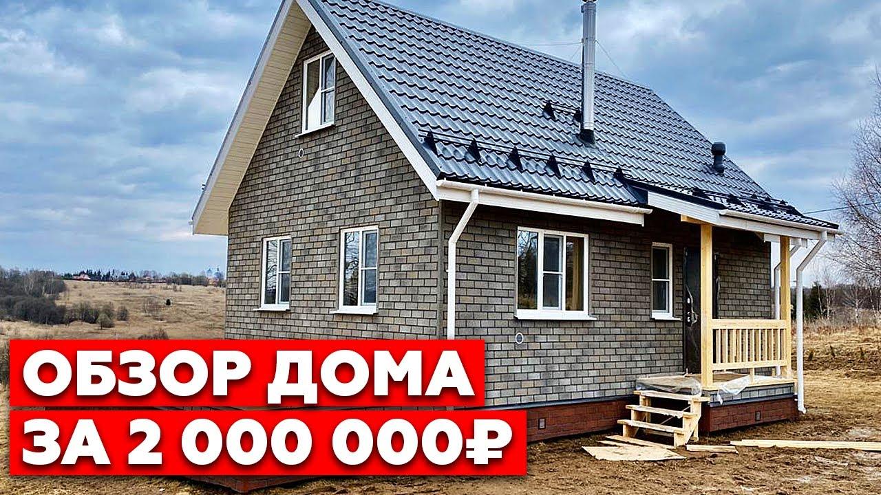 Как построить дом на холме? | Обзор двухэтажного каркасного дома 6х8