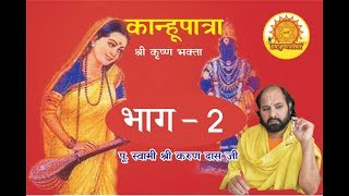 Kanhopatra Charitra Under Bhaktmal Katha Part 2 By Swami Sh. Karun Dass Ji Maharaj