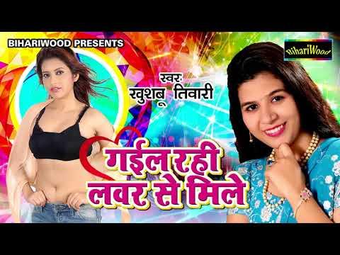 Khushboo Tiwari New Love Song - Lover Se Mile Gail Rahi | Bhojpuri New Songs 2017