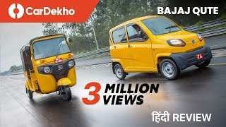Bajaj Qute First Drive ✇ Review in हिंदी | CarDekho.com
