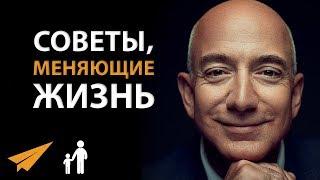5 Советов, Меняющих Жизнь - Джефф Безос