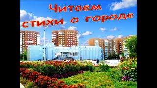 Читаем стихи о городе Вятские Поляны