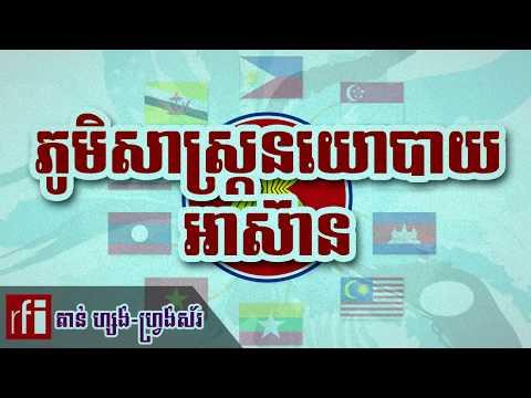 Asean Geopolitical | ភូមិសាស្ត្រនយោបាយអាស៊ាន ដោយវិទ្យុបារាំងអន្តរជាតិ RFI |  តាន់ ហ្សង់-ហ្វ្រង់ស័រ