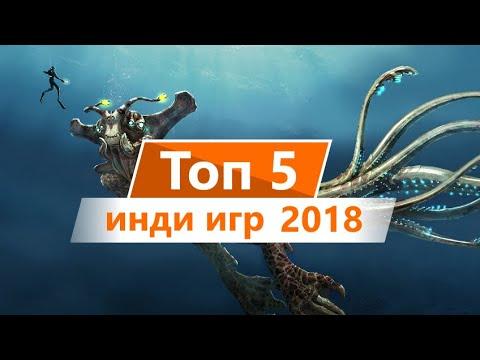 ТОП 5 ИНДИ ИГР В 2018 ГОДУ / ЛУЧШИЕ ИНДИ ИГРЫ