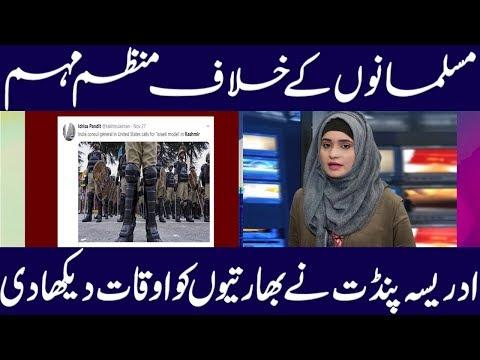 کشمیر سے متعلق خصوصی رپورٹ