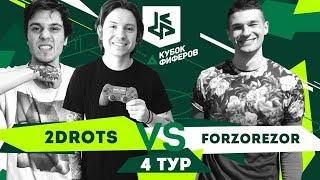 КУБОК ФИФЕРОВ I 2DROTS VS FORZOREZOR