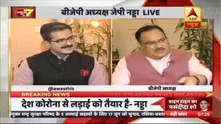 BJP National President Shri JP Nadda's interview to ABP News on #1YearOfModi2