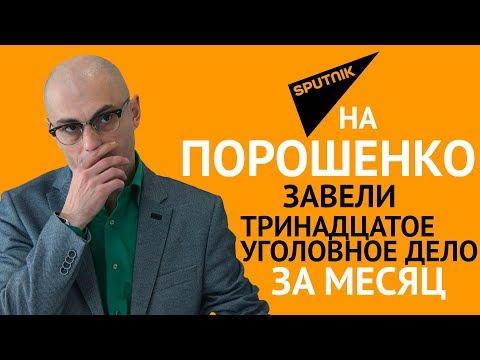 Гаспарян: На Порошенко завели тринадцатое уголовное дело за месяц