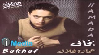 اغاني حصرية Hamada Helal - Taheyaty / حمادة هلال - تحياتي تحميل MP3