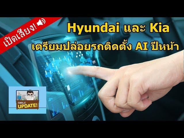 Smile Update: Hyundai และ Kia เตรียมนำรถติดตั้งระบบ AI ออกสู่ตลาดปี 2019 นี้