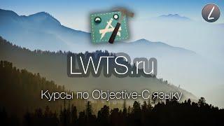 Objective-C | Урок 1 - Создание программы Hello World для iOS 7.