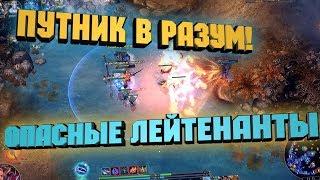 PRIME WORLD  - РАКОГЕЙМ - ПУТНИК В РАЗУМ! ЛЕЙТЕНАНТЫ!