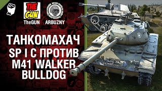 SpI C. против M41 Walker Bulldog - Танкомахач №41 - от ARBUZNY и TheGUN [World of  Tanks]
