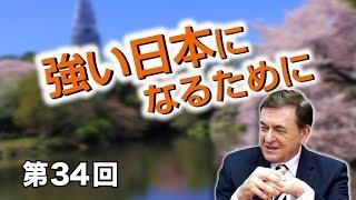 第34回 強い日本になるために