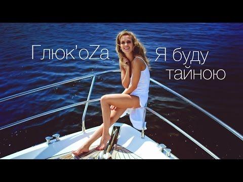 ГЛЮК'OZA — Я БУДУ ТАЙНОЮ | Премьера клипа 2016