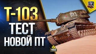 Т-103 / ТЕСТ НОВОЙ ПТ-САУ СССР
