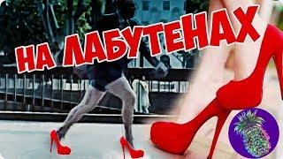 НА ЛАБУТЕНАХ   Ананас TV   # 39