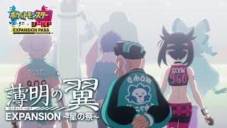 【公式】スペシャルアニメ「薄明の翼」 EXPANSION ~星の祭~