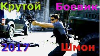 БОЕВИКИ 2017 боевик