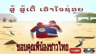 ขอบคุณพี่น้องชาวไทย