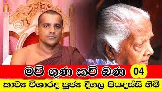 Kavi Bana   Deegala Piyadassi Himi   Mawu Guna   Part 04