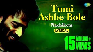 Tumi Ashbe Bole with lyrics | তুমি আসবে   - YouTube