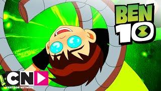 Бен 10 | Все станет туманом | Cartoon Network