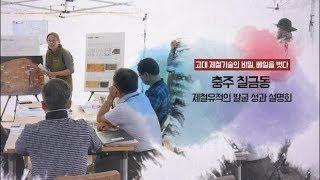 [문화유산 뉴스] 충주 칠금동 백제유적 발굴 성과 설명회