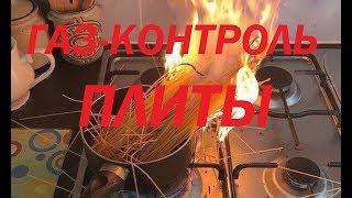 Газовая плита с газконтролем конфорок и электроподжигом