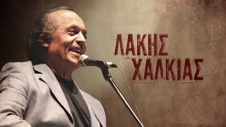 Λάκης Χαλκιάς – Από Νύχτα σε νύχτα (Official Lyric Video)