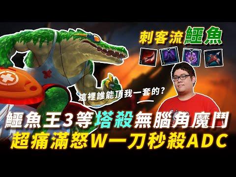 上路帝王Stanley教你玩刺客流鱷魚一套秒殺ADC