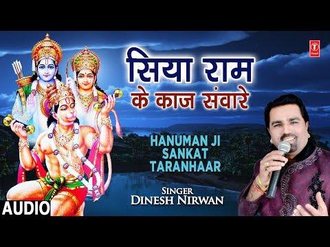 सिया राम के काज सवार दानव दल चुन चुन के मारे