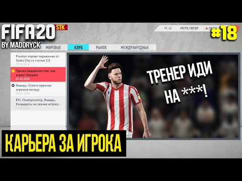 КОНФЛИКТ? ТРЕНЕР НЕДОВОЛЕН ДАВЫДОВЫМ? | FIFA 20 | Карьера за игрока [#18] |