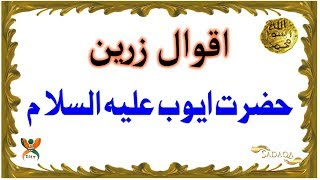 Aqwal E Zareen Hazrat Ayub A.s I Golden Words Of Hazrat Ayub As I Beautiful Quotes Of Prop