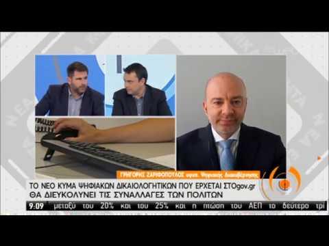 Ο Υφυπουργός Ψηφιακής Διακυβέρνησης Γ.Ζαριφόπουλος στην ΕΡΤ | 18/05/2020 | ΕΡΤ
