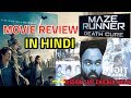 Maze Runner: The Death Cure Movie Review In Hindi | Spoiler Review